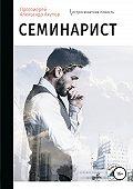 протоиерей Александр Акулов -Семинарист