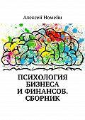 Алексей Номейн -Психология бизнеса ифинансов. Сборник