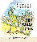 Владислав Отрошенко -Двор прадеда Гриши (сборник)