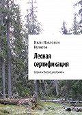 Иван Кулясов -Лесная сертификация. Серия «Экосоциология»