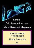 Сапфо  -Избранные переводы