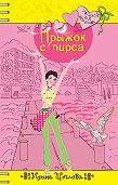 Ирина Щеглова -Прыжок с пирса