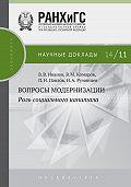 П. Павлов -Вопросы модернизации. Роль социального капитала