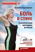 Анжела Валерьевна Евдокимова -Боль в спине. Комплексная методика лечения