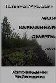 Татьяна Мудрая - Моя карманная Смерть, или Заповедник Вайперов