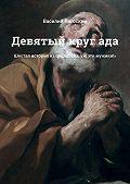 Василий Лягоскин -Девятый кругада. Шестая история изцикла: «Ах, уж эти мужики!»