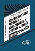 Андрей Кашкаров -Воспитатели чтения: библиотека, семья, школа