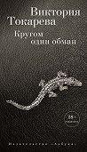 Виктория Токарева - Кругом один обман (сборник)