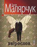 Таня Малярчук -Звірослов