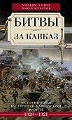 Уильям Аллен -Битвы за Кавказ. История войн на турецко-кавказском фронте. 1828–1921