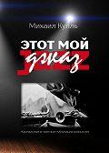 Михаил Кулль -Этот мой джаз