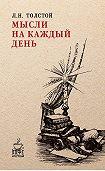 Лев Толстой -Мысли на каждый день