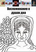 Екатерина Зуева -Воспоминание о душах два