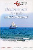 Ася Валентиновна Калиновская - Оставляю вам в наследство (сборник)