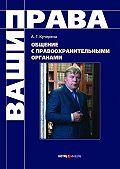 А. Г. Кучерена -Общение с правоохранительными органами