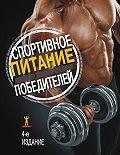 Сьюзан Клейнер -Спортивное питание победителей. 4-е издание