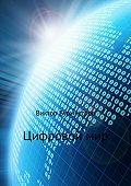 Виктор Бурмистров -Цифровой мир