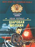 Иван Черных - Шаровая молния