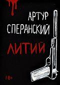 Артур Сперанский -Литий