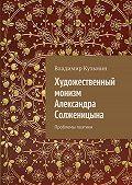 Владимир Кузьмин -Художественный монизм Александра Солженицына
