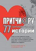 Елена Цымбурская - Притчи@ру. 77 сентиментальных историй