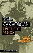 Валерий Шамбаров -Кукловоды Третьего рейха