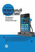 Леонид Бугаев -Мобильный маркетинг. Как зарядить свой бизнес в мобильном мире