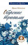 Ирина Медведева - Обучение травами
