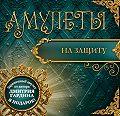 Дмитрий Гардин - Амулеты на защиту – Амулеты-обереги