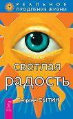 Георгий Николаевич Сытин -Светлая радость