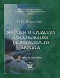 Владимир Живетин -Методы и средства обеспечения безопасности полета