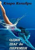 Клара Колибри -Один шаг до перемен