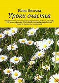 Юлия Болгова -Уроки счастья