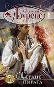 Стефани Лоуренс -Сердце пирата