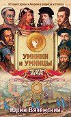 Юрий Вяземский -От Пилата до Филиппа II. История Европы и Америки в вопросах и ответах