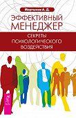 Андрей Мартынов -Эффективный менеджер. Секреты психологического воздействия