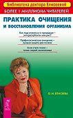 Ольга Елисеева - Практика очищения и восстановления организма