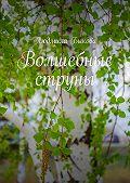 Людмила Быкова -Волшебные струны