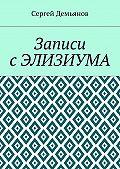 Сергей Демьянов -Записи с Элизиума