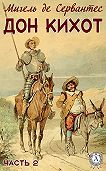 Мигель де Сервантес - Дон Кихот. Часть 2
