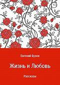 Евгений Бузни -Жизнь и любовь. Сборник рассказов