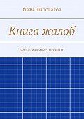Иван Шаповалов - Книга жалоб. Фацециальные рассказы