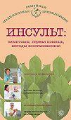 В. Амосов -Инсульт: симптомы, первая помощь, методы восстановления