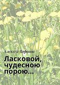 Алексей Воронов -Ласковой, чудесною порою…