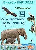 Виктор Пилован -Оживотных поалфавиту. Книга четырнадцатая. Животные наТ (окончание) инаУ
