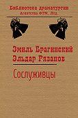 Эмиль Брагинский, Эльдар Рязанов - Сослуживцы