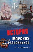 Иоганн Вильгельм фон Архенгольц -История морских разбойников (сборник)