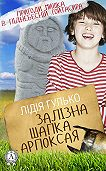 Лідія Гулько -Залізна шапка Арпоксая