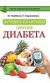 Мирзакарим Норбеков -Лучшие практики против диабета