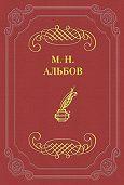 Михаил Альбов -На точке